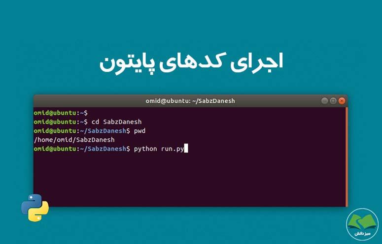 آموزش اجرای کد پایتون در همه جا