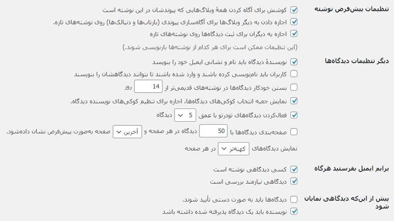 بخش اول تنظیمات کامنتها