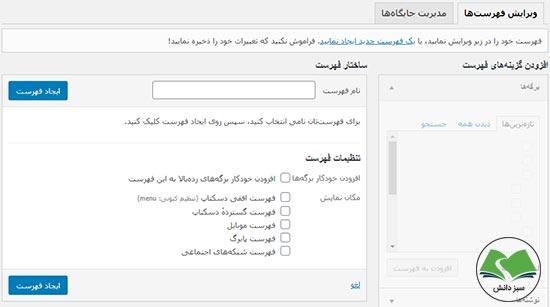 محیط کلی بخش مدیریت فهرستهای وردپرس