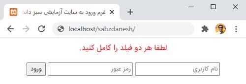 نمایش خطا در اعتبارسنجی فرم php