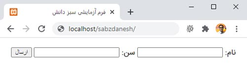 فیلدهای فرم ساده با HTML