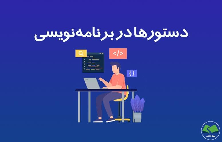 آموزش انواع دستور برنامهنویسی