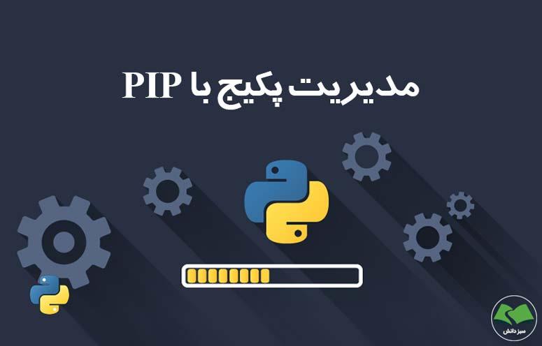 آموزش نصب pip پایتون و نصب کتابخانه پایتون