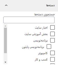 تخصیص دسته به نوشته در ویرایشگر وردپرس