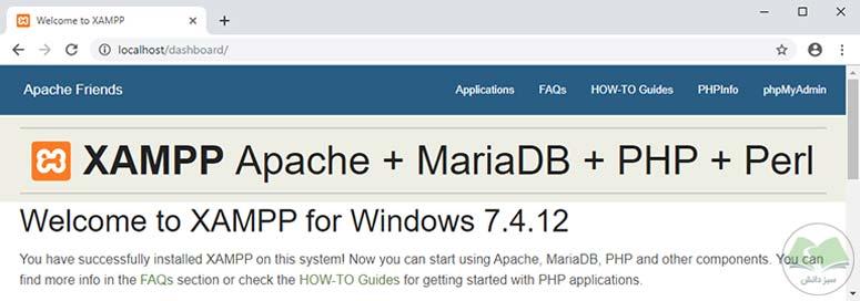 صفحه اول وب سرور آپاچی در XAMPP
