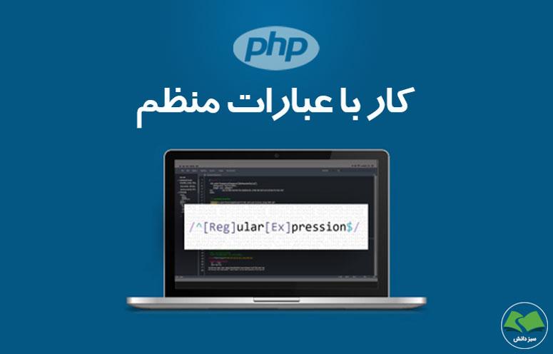 آموزش کار با عبارت منظم در PHP