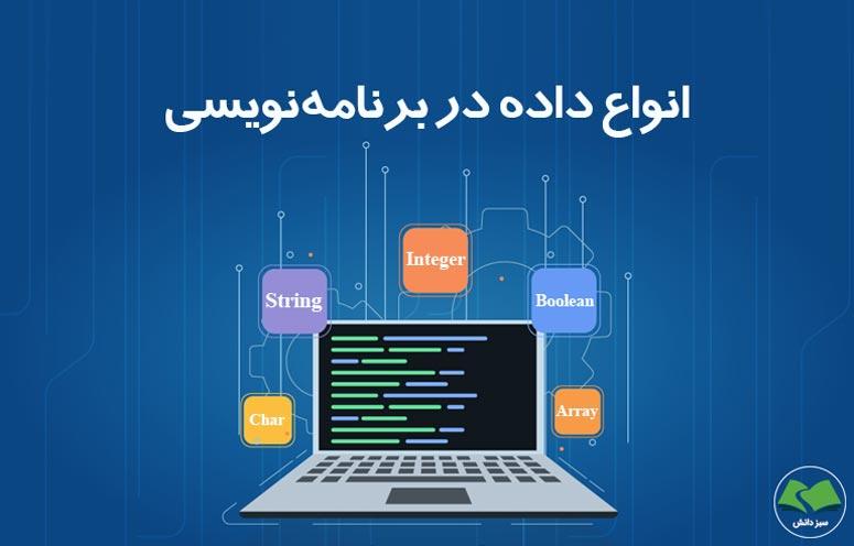 آموزش انواع داده در برنامه نویسی