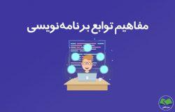 آموزش مفاهیم تابع در زبانهای برنامه نویسی