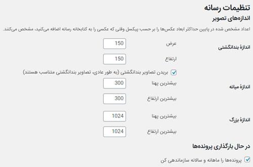 صفحه تنظیمات رسانه وردپرس