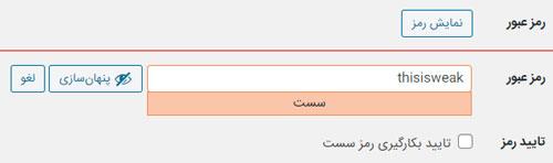 باکس رمزعبور افزودن کاربر جدید به وردپرس