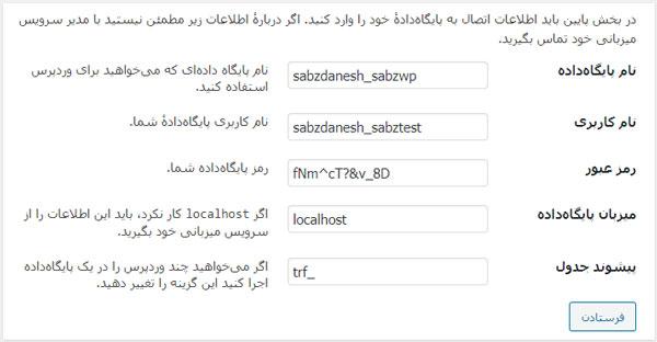 مرحله 3: تعریف دیتابیس برای نصب وردپرس