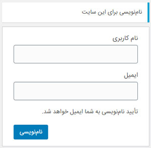 فرم پیشفرض ثبتنام کاربران در وردپرس