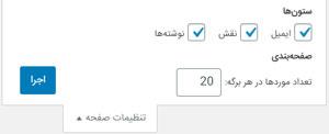 تنظیمات نمایش صفحه لیست کاربران