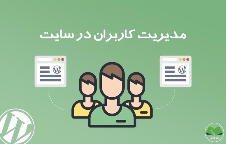 آموزش مدیریت کاربران در وردپرس