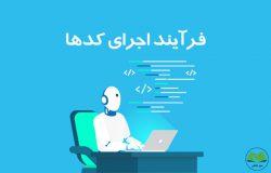 کدها و برنامه ها چگونه اجرا میشوند؟
