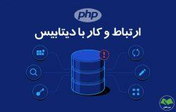 آموزش جامع کار با دیتابیس در PHP