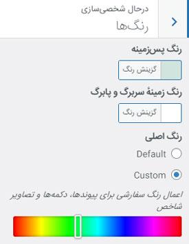 بخش تنظیمات رنگبندی پوسته سایت