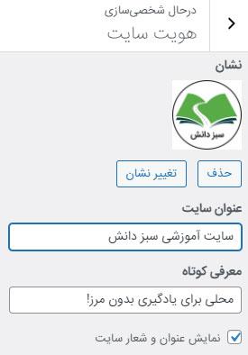 بخش تنظیمات هویت سایت (identity)