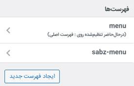 مدیریت منوهای سایت در سفارشیساز