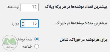 تنظیمات تعداد نوشته در بایگانی و صفحه اصلی