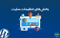 آموزش مدیریت تنظیمات در وردپرس