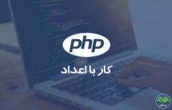 آموزش کار با اعداد در PHP و توابع ریاضی