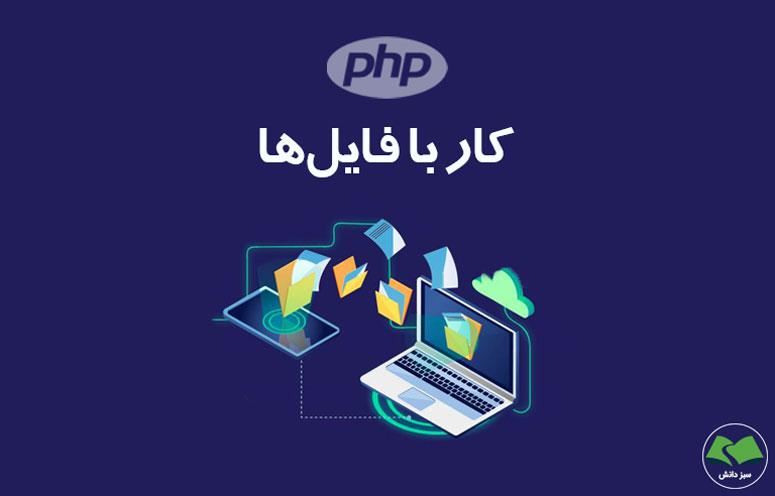 آموزش کار با فایل در PHP