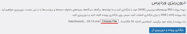 انتخاب فایل XML برای درونریزی به وردپرس