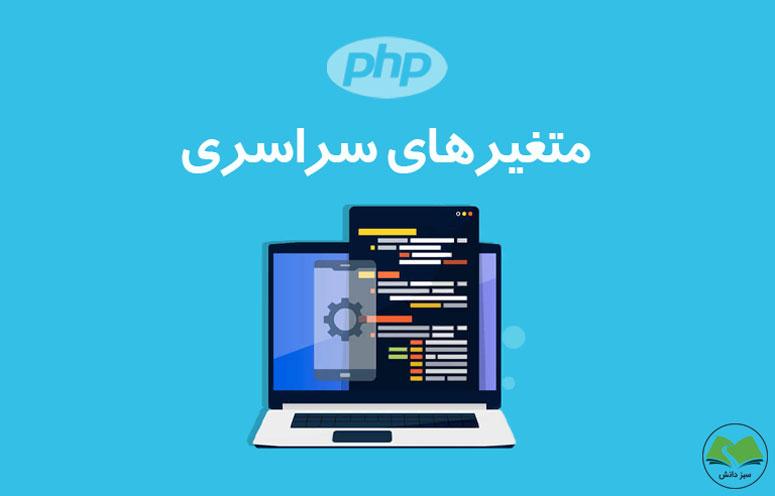 آموزش متغیر سراسری در PHP