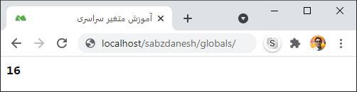 نتیجه اجرای کد مثال با global
