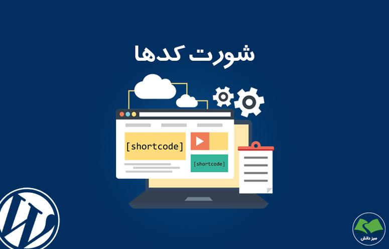 استفاده از شورت کد در وردپرس
