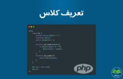 آموزش کلاس در PHP و کار با classها