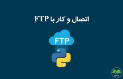 آموزش کار با FTP در پایتون با ftplib
