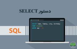 آموزش دستور select در sql