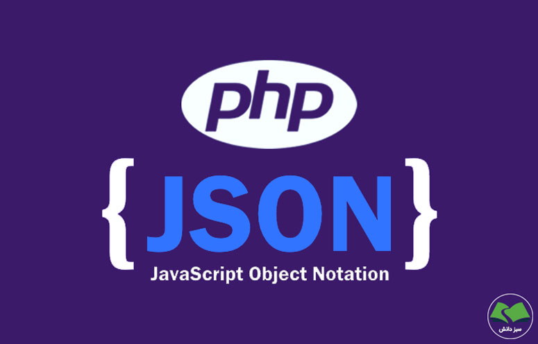 آموزش JSON در PHP با مثال