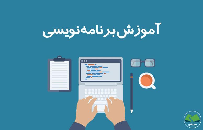 آموزش مبانی برنامه نویسی رایگان و کامل