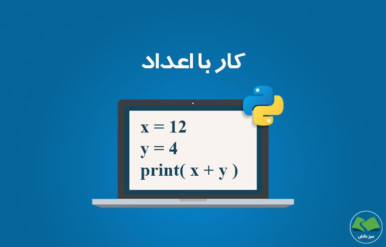 آموزش نوع داده عدد در پایتون