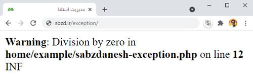 خطای مدیریت نشده در PHP
