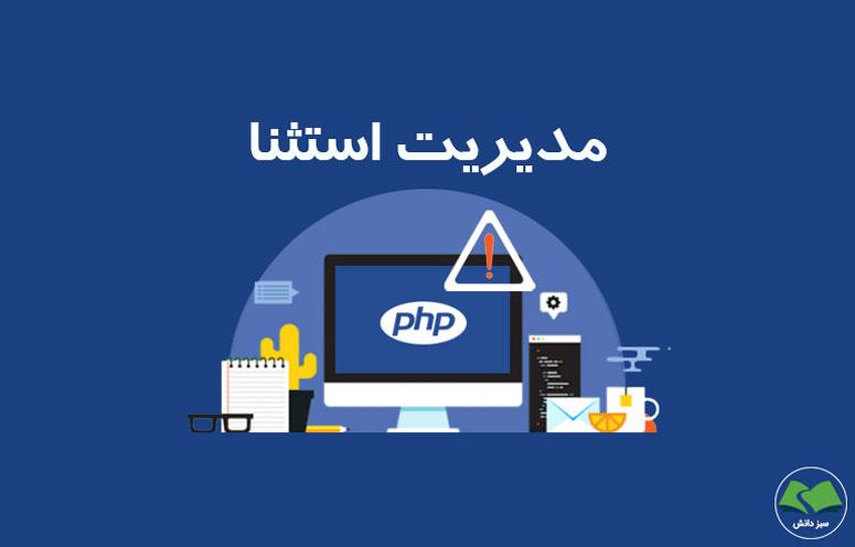 آموزش مدیریت استثنا در PHP و جلوگیری از خطا