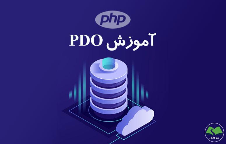 آموزش PDO در PHP برای اتصال ایمن به دیتابیس