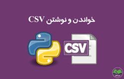 آموزش خواندن و نوشتن CSV در پایتون