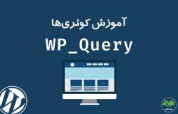 آموزش کوئری وردپرس + query در وردپرس