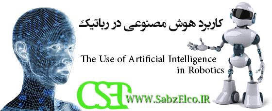 کاربرد هوش مصنوعی در رباتیک