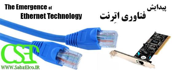 شبکه ethernet