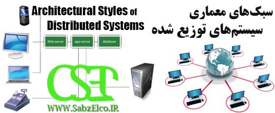 معماری سیستم های توزیع شده