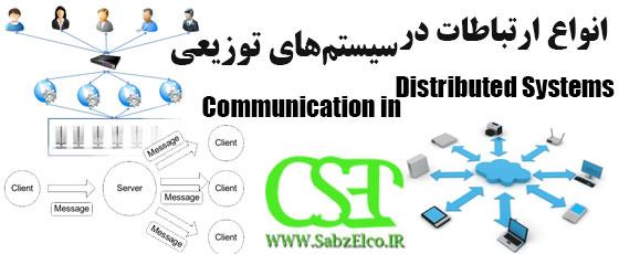 ارتباط در سیستم های توزیع شده