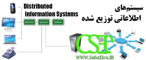 سیستم های اطلاعات توزیعی
