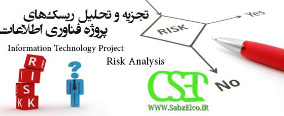 تجزیه و تحلیل ریسک پروژه