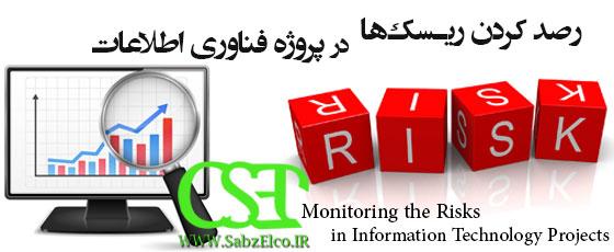 مانیتورینگ ریسک ها در پروژه فناوری اطلاعات