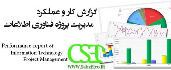گزارش کار و عملکرد مدیریت پروژه فناوری اطلاعات